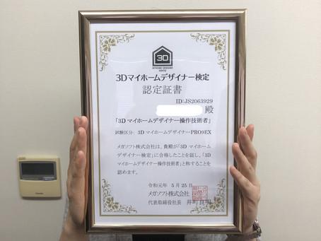 合格おめでとうございます。