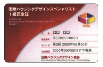 建築デザインスクール開校!     建築デザイン・インテリアコーディネートスキル習得カリキュラム
