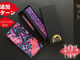 Makuake《京扇子&ハンカチセット》追加販売のお知らせ。