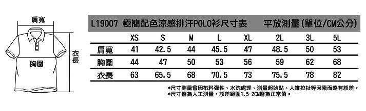 L19007極簡配色涼感排汗POLO衫尺寸表-01.jpg