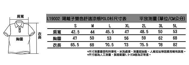 L19002陽離子雙色舒適涼感POLO衫尺寸表-01.jpg