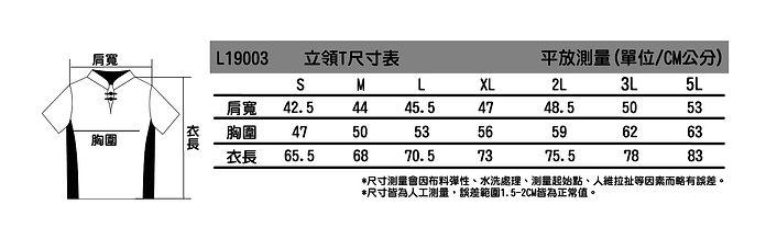 L19003尺寸表-01.jpg