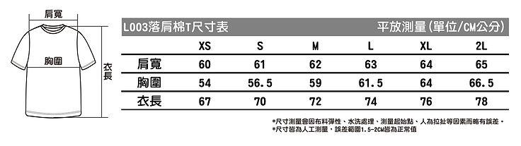 L003-size.jpg