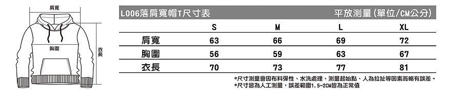 L006-size-2-01.jpg