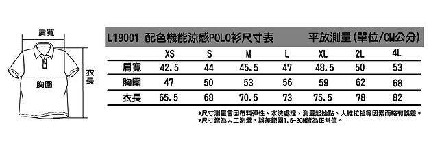 L19001配色機能涼感POLO衫尺寸表-01.jpg
