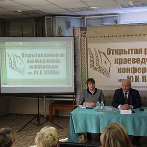 Открытая районная краеведческая конференция им. Ю. К. Вэллы