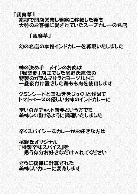 04_1我楽夢b_.jpg