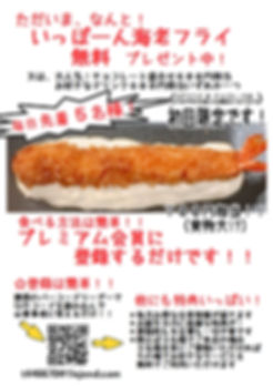 メール会員募集_1904b.jpg