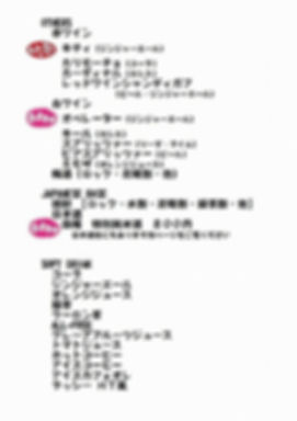 07_2ドリンクメニュー.jpg