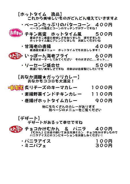 06_2料理メニュー.jpg