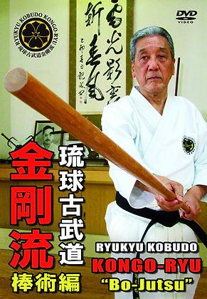 Ryukyu Kobudo Kongo-ryu, DVD