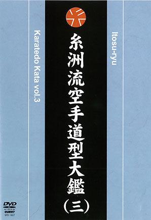 Itosu-ryu Karate Kata DVD