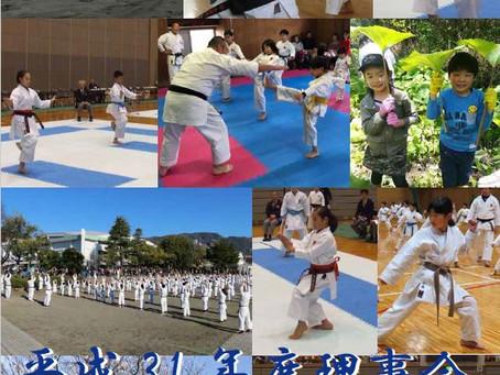 Itosu Journal (vol.66) was issued