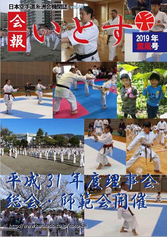 Itosu-kai Journal Vol.66