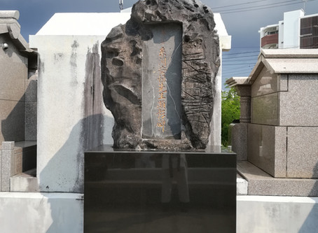 The Monument of Karate Master Anko Itosu