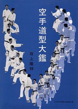 Itosu-ryu Karate Book