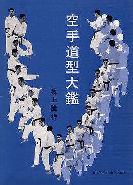 Itosu-ryu Karate Book