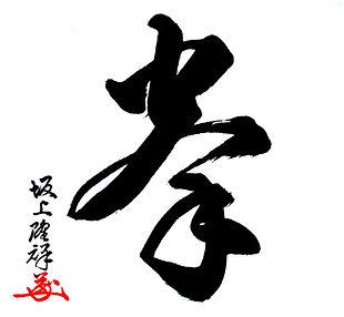 Itosu-ryu Karate