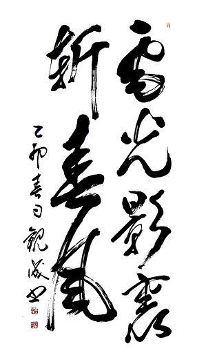 calligraphy, Itosu-ryu, Itosu-kai, Karate