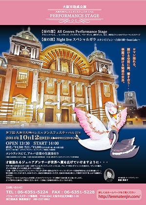 【大阪公演2014】チラシ表_WEB.jpg