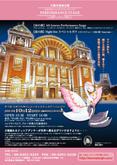大阪公演2014