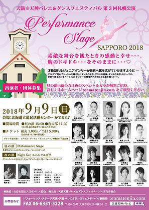 【札幌公演2018】チラシ3表_顔写真入_OL.jpg