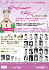札幌公演2018