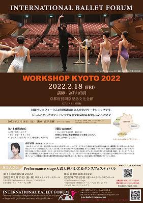 WS京都2022omote.jpg