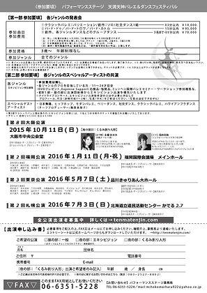 【大阪公演2015】チラシ裏_WEB.jpg