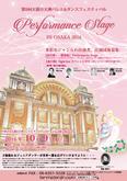 大阪公演2016