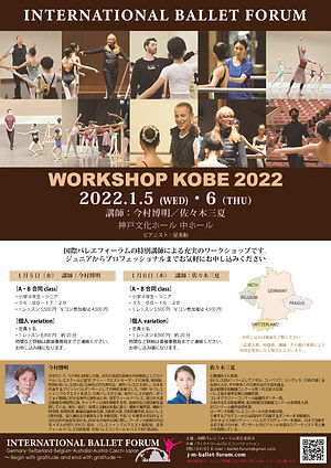 WSチラシ30_神戸2022.jpg