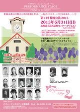 札幌公演2015