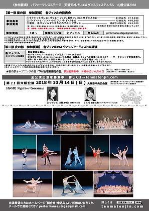 【札幌公演2018】チラシ3裏_OL.jpg