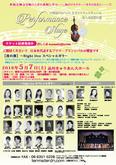 東京公演2016