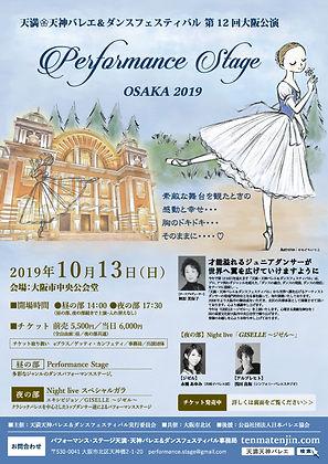 【大阪公演2019】チラシ表_WEB.jpg