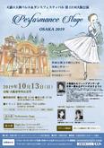 大阪公演2019