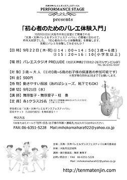 【大阪ワーク】北区チラシ2016.jpg
