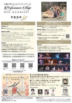 【東京公演2022】チラシ裏.jpg