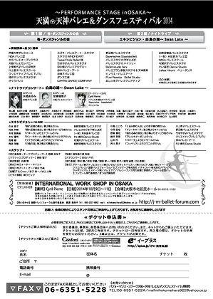 【大阪公演2014】チラシ裏_WEB.jpg