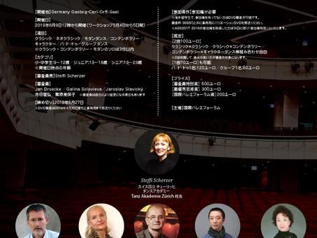 【プログラム】2019 MGP
