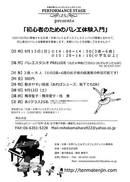 【大阪ワーク】北区チラシ2015.jpg