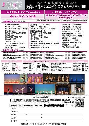【大阪公演2011】チラシ裏_WEB.jpg