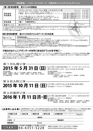 【天舞_東京2015】チラシ裏.jpg