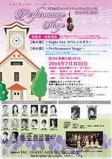 札幌公演2016