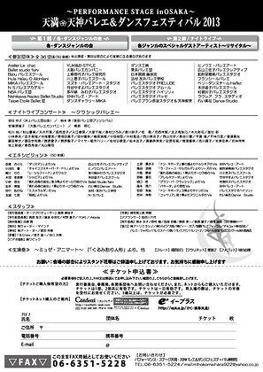 【大阪公演2013】チラシ裏_WEB.jpg