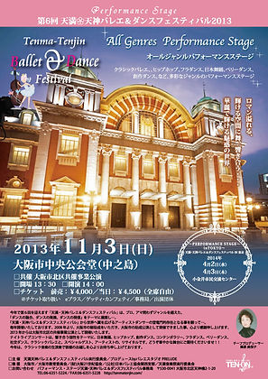 【大阪公演2013】チラシ表_WEB.jpg