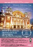 大阪公演2013