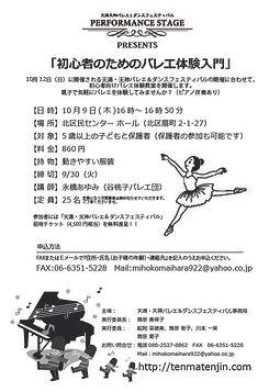 【大阪ワーク】北区チラシ.jpg