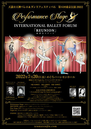 【東京公演2022】チラシ表.jpg