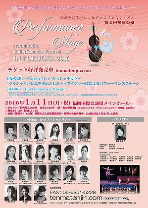 【福岡公演2016】チラシ4_1表.jpg